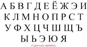 UppercaseRussian