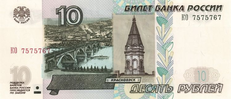 1280px-Banknote_10_rubles_2004_front