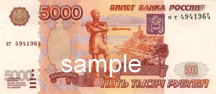 5000Rubles - sample