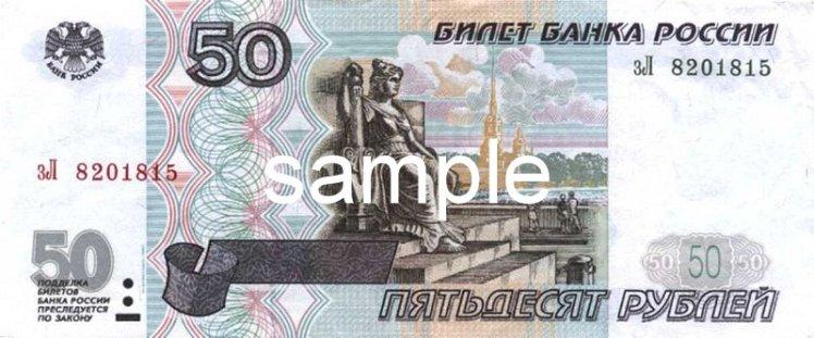 50Rubles - sample
