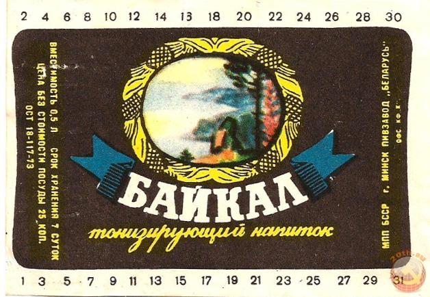 etiketka_bajkal